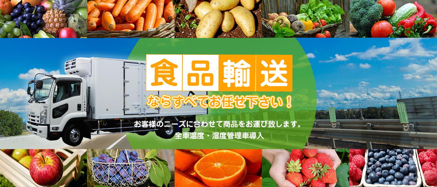 食品輸送ならすべてお任せください! お客様のニーズに合わせて商品をお運び致します。全車温度・湿度管理車導入